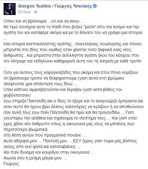 TSALIKIS