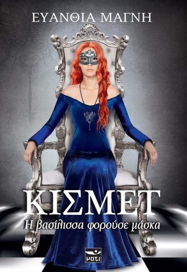 630_kismet