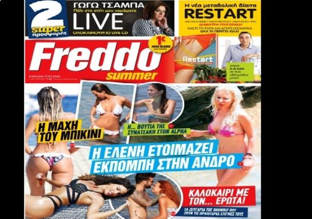 FreddoI-Αντιγραφή