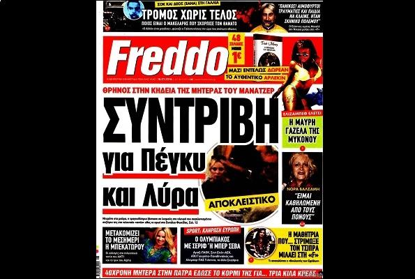 FreddoI - Αντιγραφή
